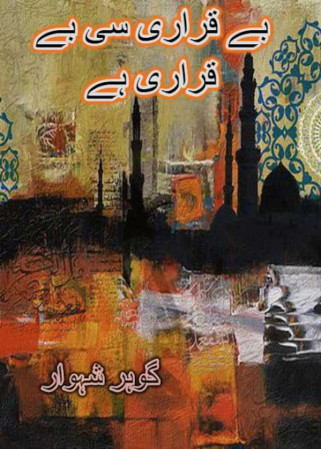Pk urdu novel download pdf