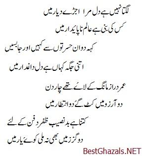 Bahadur shah zafar ghazals pdf