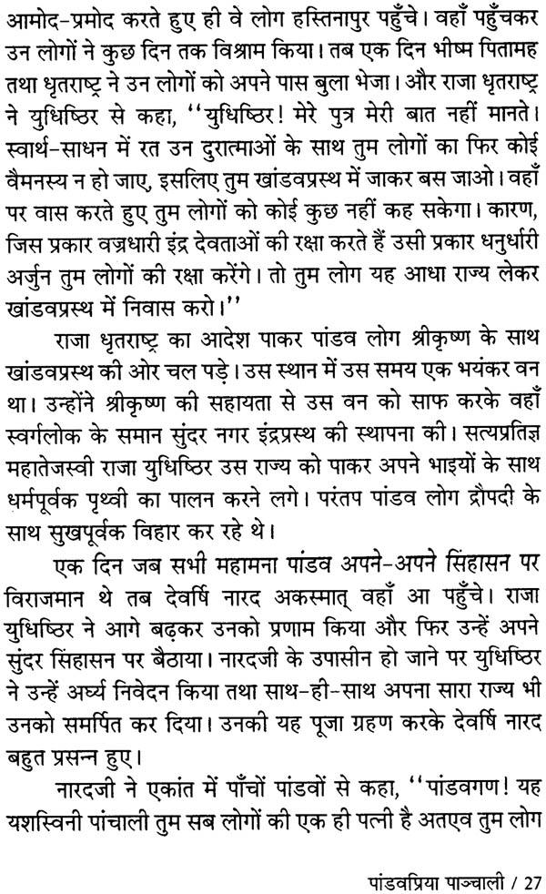 Lakshmi broto katha in bengali pdf