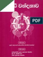 Sinhala ayurveda books pdf free download
