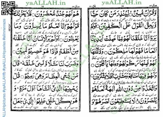 Surah yasin full pdf in english